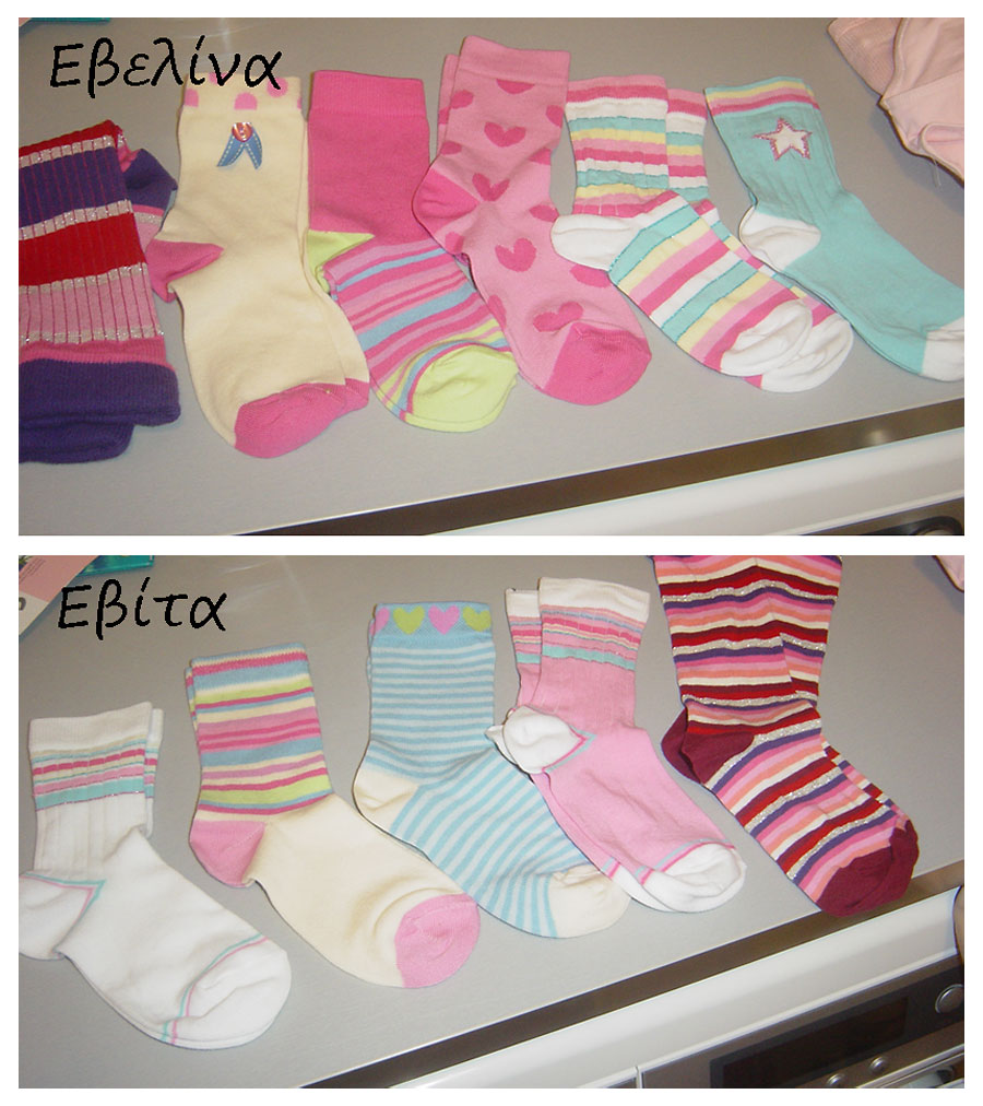 edee40a5ae1 Και τώρα με συγχωρείτε, όλη αυτή η κουβέντα περί κάλτσας με κούρασε!  Εξάλλου πολλές εταιρείες στο internet έχουν αρχίσει να πουλάνε σετ  παράταιρων καλτσών ...