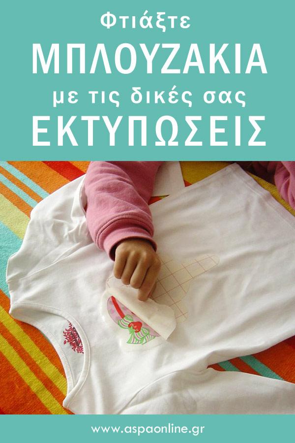 Φτιάξτε μπλουζάκια με τις δικές σας εκτυπώσεις