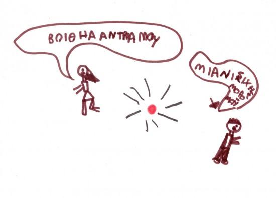 Comic Εβίτας