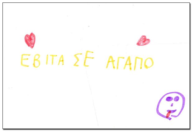5070aae89ee Σ' αγαπώ. Αλλά… - Aspa Online