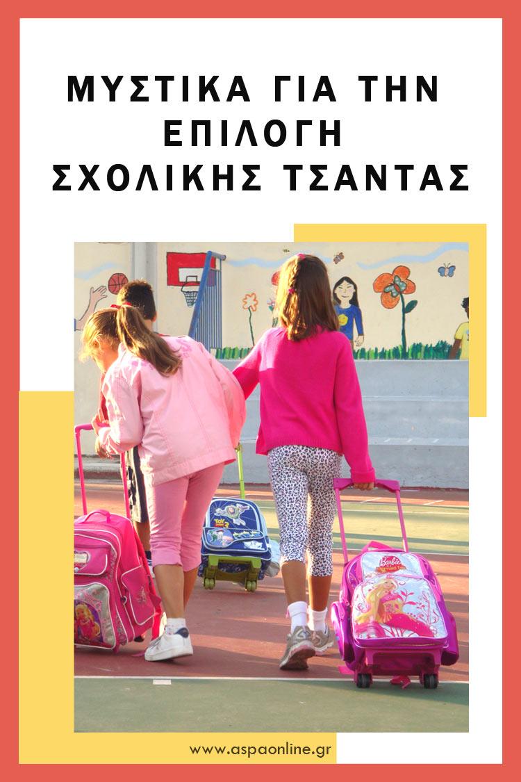 Μυστικά για την επιλογή σχολικής τσάντας