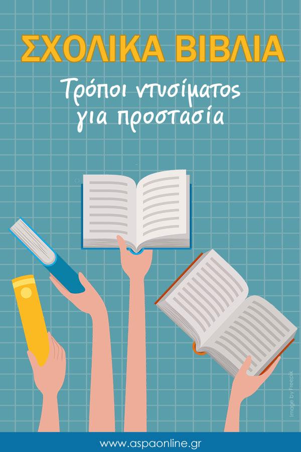 Σχολικά βιβλία - Τρόποι ντυσίματος για προστασία
