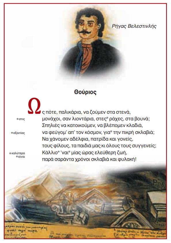 Θούριος - Ρήγας Βελεστινλής Φεραίος