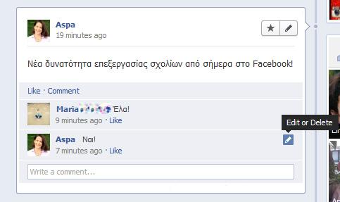 Facebook: Επεξεργασία ή διαγραφή σχολίων
