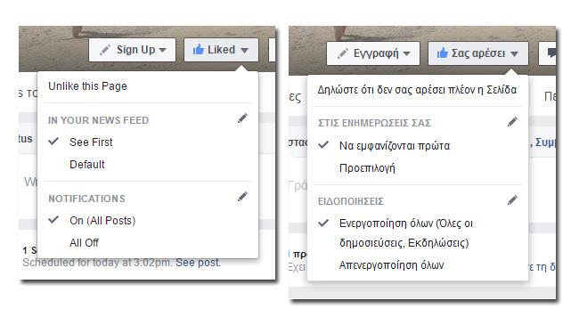 facebook-eidopoiiseis