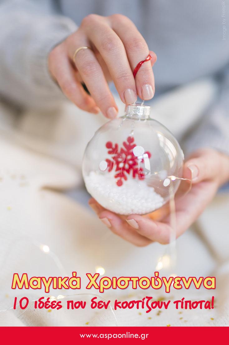 Μαγικά Χριστούγεννα: 10 ιδέες που δεν κοστίζουν τίποτα!