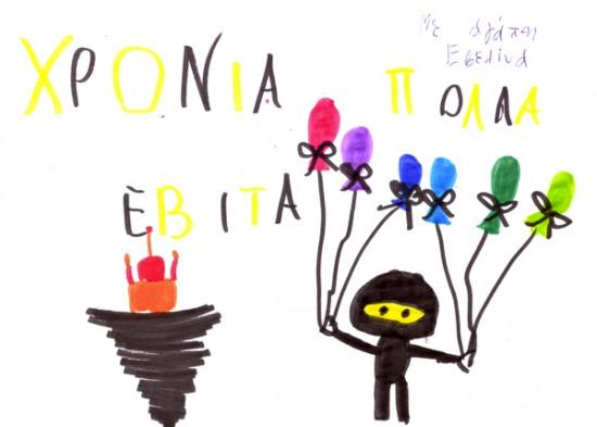 Κάρτα για την Εβίτα