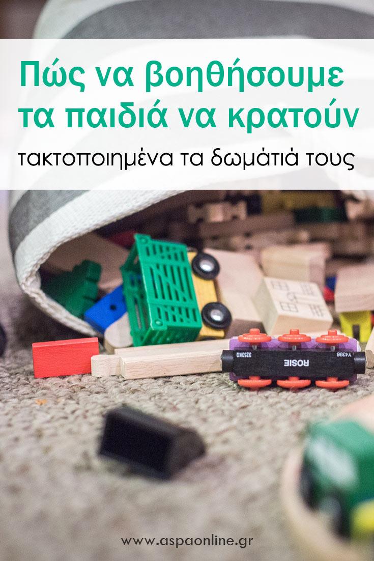 Πώς να βοηθήσουμε τα παιδιά να κρατούν τακτοποιημένα τα δωμάτιά τους