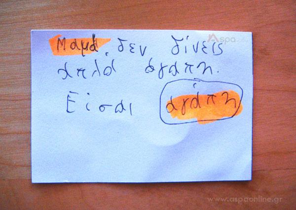 Σημείωμα για τη μαμά