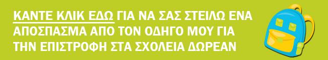 koumpi-odigos-sholeia4
