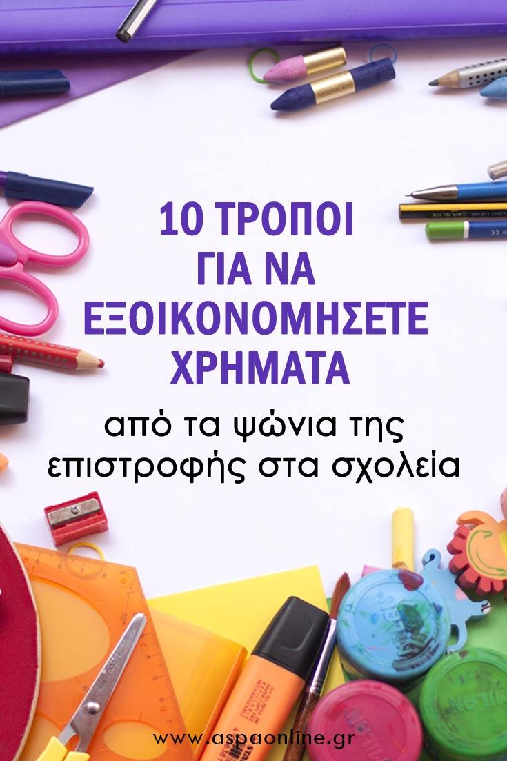 10 τρόποι για να εξοικονομήσετε χρήματα από τα ψώνια της επιστροφής στα σχολεία