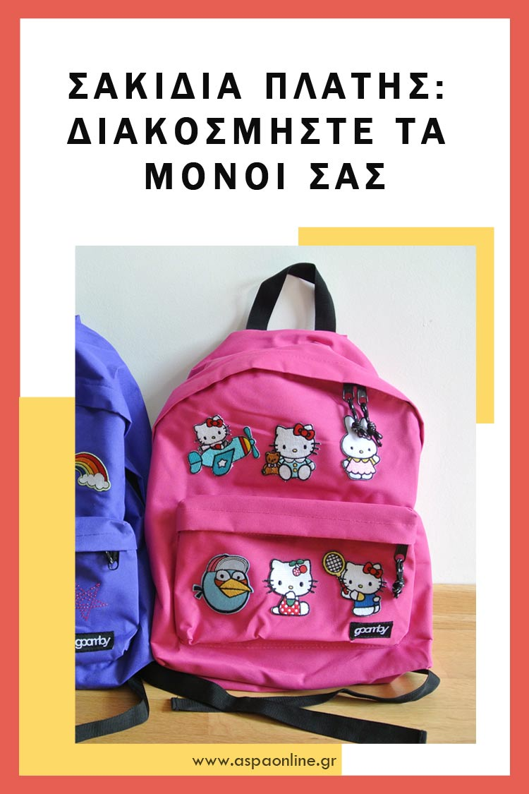 Σακίδια πλάτης: Διακοσμήστε τα μόνοι σας! #σχολείο #ΕπιστροφήΣτοΣχολείο #BackToSchool #aspaonline #epistrofi #tips