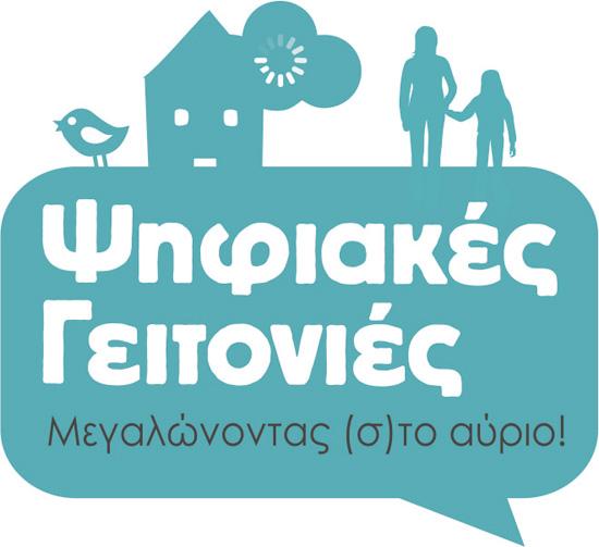 Ψηφιακές Γειτονιές logo