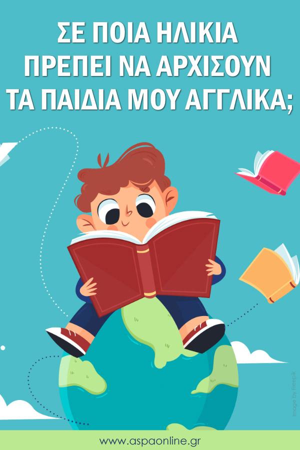 Σε ποια ηλικία πρέπει να αρχίσουν τα παιδιά μου Αγγλικά;