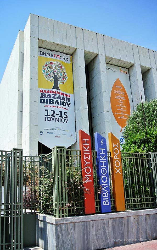 Καλοκαιρινό Bazaar βιβλίου στο μέγαρο μουσικής Αθηνών