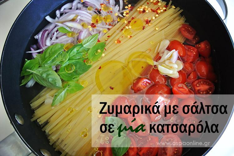 Ζυμαρικά με σάλτσα σε μία κατσαρόλα