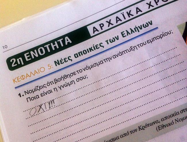 nomisma-ohi