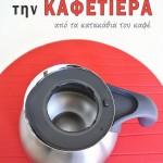 Πώς να καθαρίσετε την καφετιέρα από τα κατακάθια του καφέ