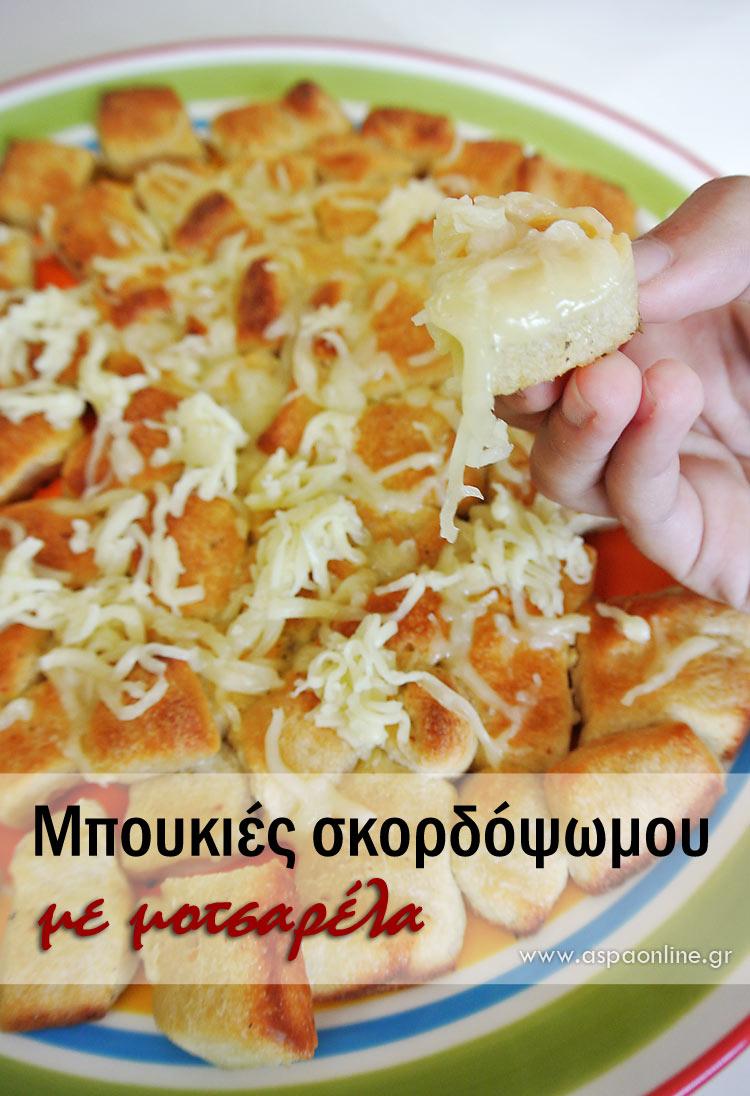 Μπουκιές σκορδόψωμου με μοτσαρέλα