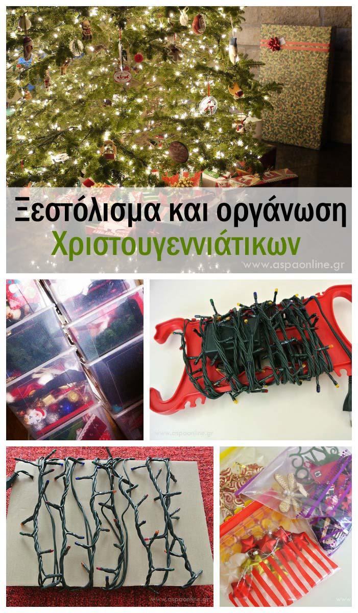 Ξεστόλισμα και Οργάνωση Χριστουγεννιάτικων