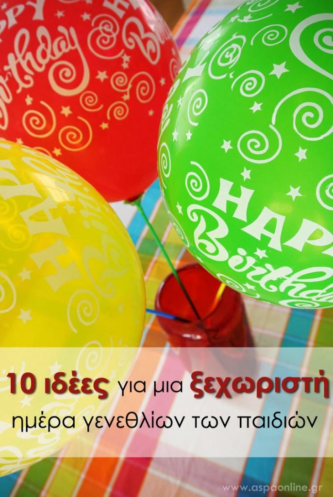 10 ιδέες για μια ξεχωριστή μέρα γενεθλίων των παιδιών