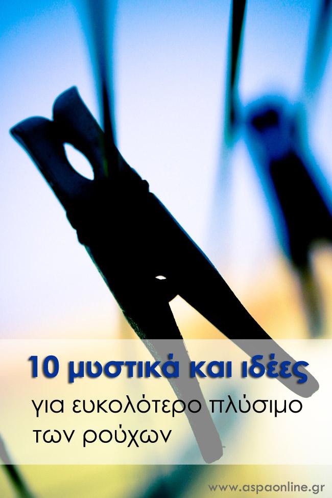 10 μυστικά και ιδέες για ευκολότερο πλύσιμο των ρούχων