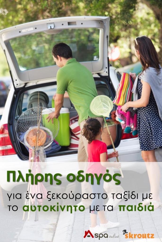 Πλήρης οδηγός για ένα ξεκούραστο ταξίδι με το αυτοκίνητο με τα παιδιά