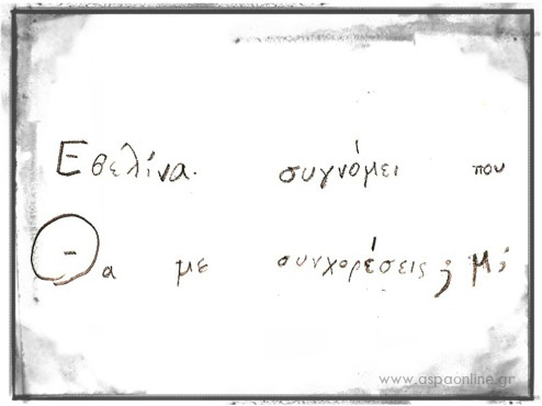 evelinasignomi