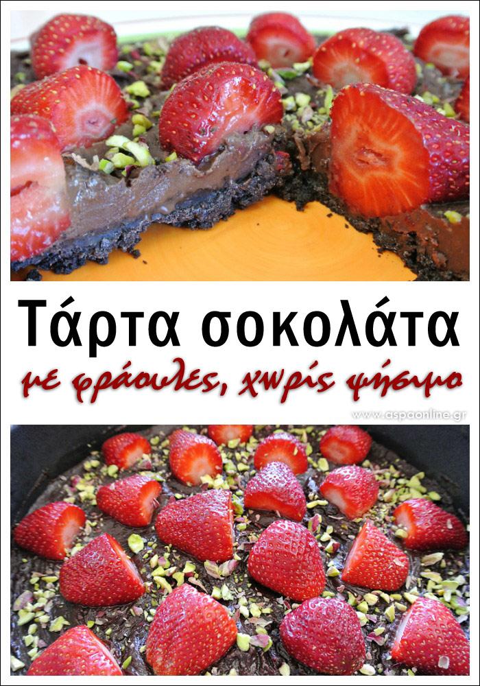 Τάρτα σοκολάτας με φράουλες χωρίς ψήσιμο