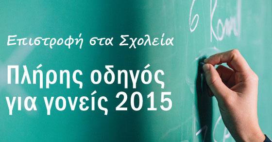 c47c6f2060f Back to school 2015: Πλήρης οδηγός για γονείς - Aspa Online