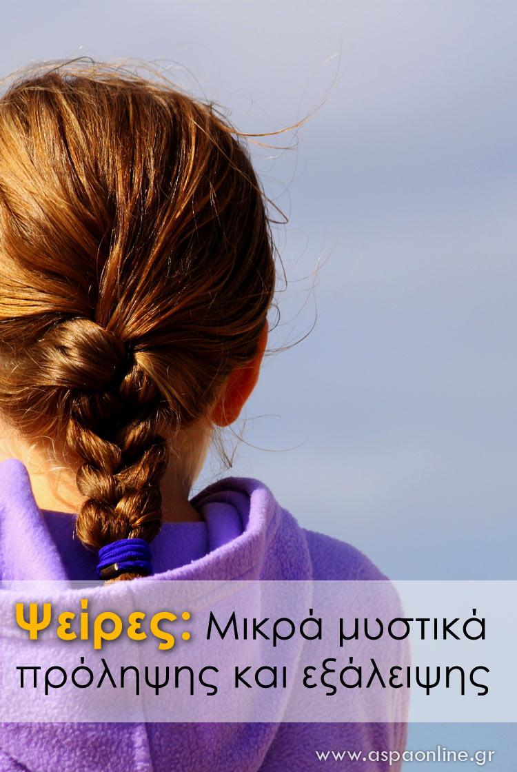 Ψείρες: Μικρά μυστικά πρόληψης και εξάλειψης
