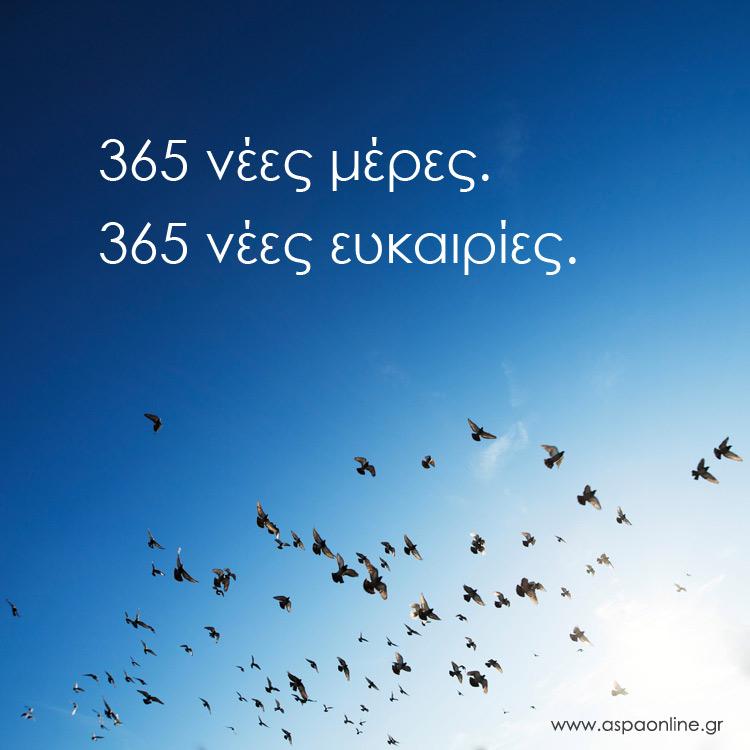 365-nees-meres