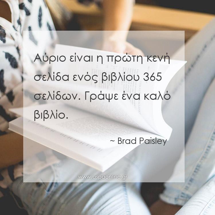 Αύριο είναι η πρώτη κενή σελίδα ενός βιβλίου 365 σελίδων. Γράψε ένα καλό βιβλίο.