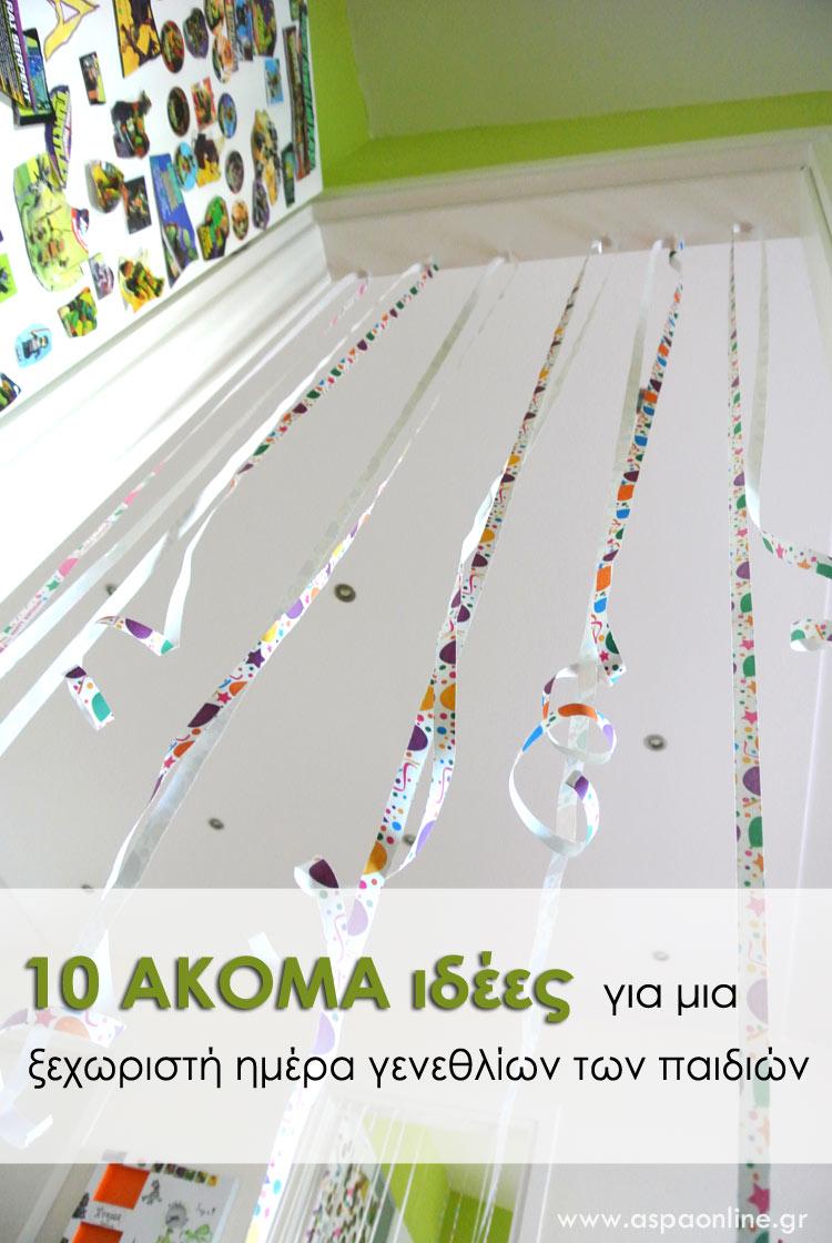 10-akoma-idees