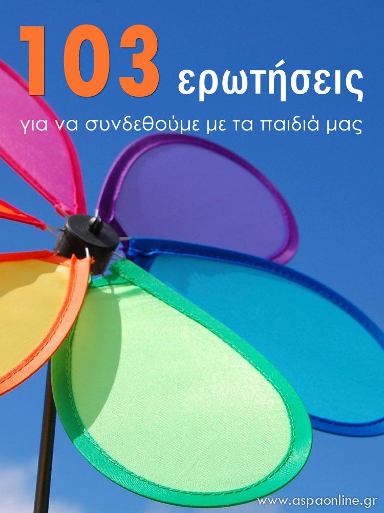 103-erotiseis-paidia
