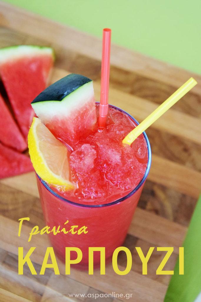 Γρανίτα καρπούζι με δύο υλικά (χωρίς ζάχαρη)