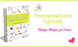 Επιστροφή στα Σχολεία – Πλήρης Οδηγός για γονείς: Το νέο μου e-book κυκλοφόρησε!