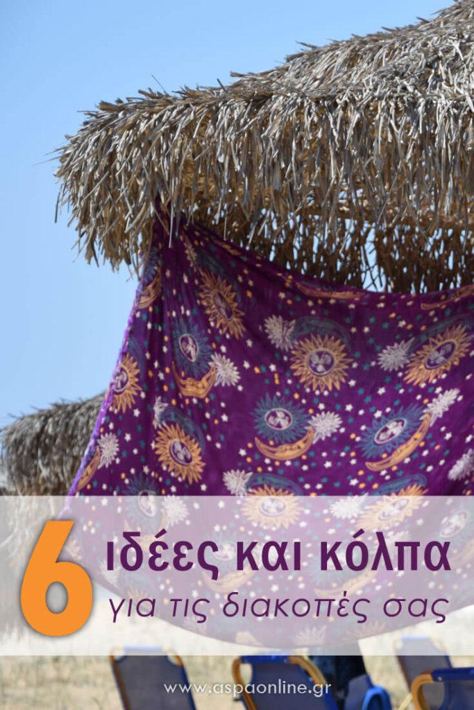 6 ιδέες και κόλπα για τις διακοπές