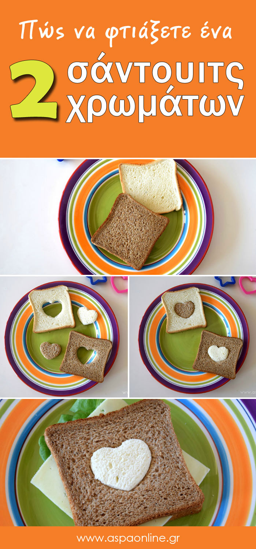 Σάντουιτς για τα παιδιά (και όχι μόνο) που θα γίνει ανάρπαστο. Δείτε το βίντεο και φτιάξτε το κι εσείς!