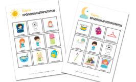 Κάρτες δραστηριοτήτων για εκτύπωση