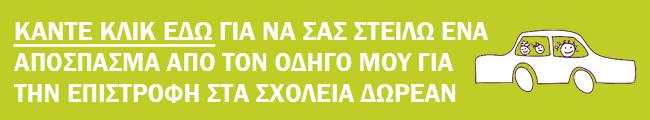 koumpi-odigos-sholeia3