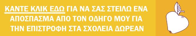 odigos-epistrofi-sholeia-download2