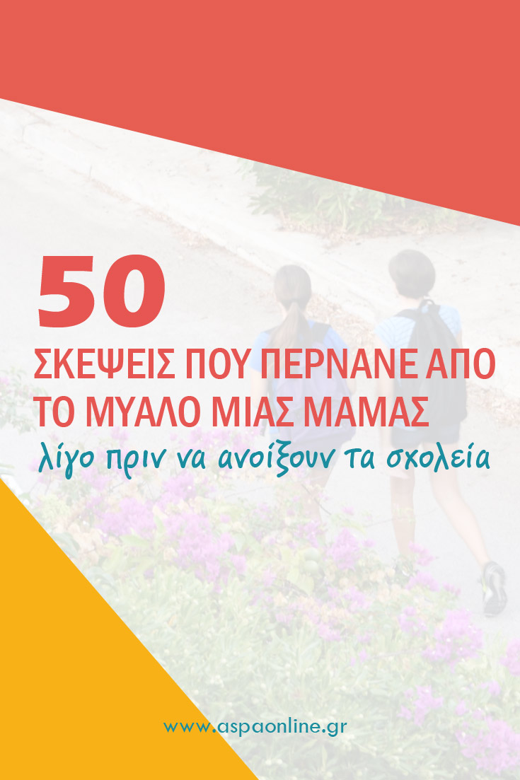 50 σκέψεις που περνάνε από το μυαλό μιας μαμάς λίγο πριν να ανοίξουν τα σχολεία