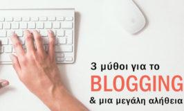3 μύθοι για το blogging (και μια μεγάλη αλήθεια)