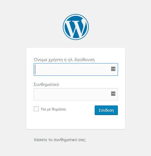 Πώς να ξεκινήσετε το δικό σας blog (wordpress)