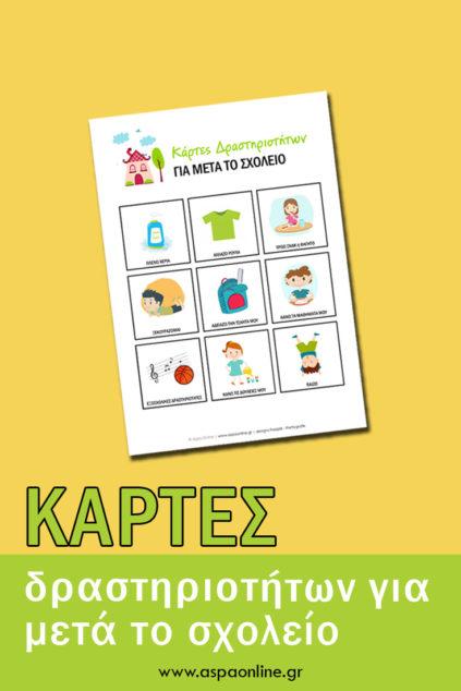 Κάρτες δραστηριοτήτων για μετά το σχολείο