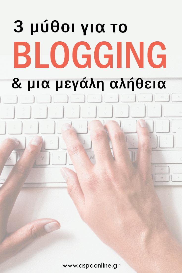 Μύθοι για το blogging
