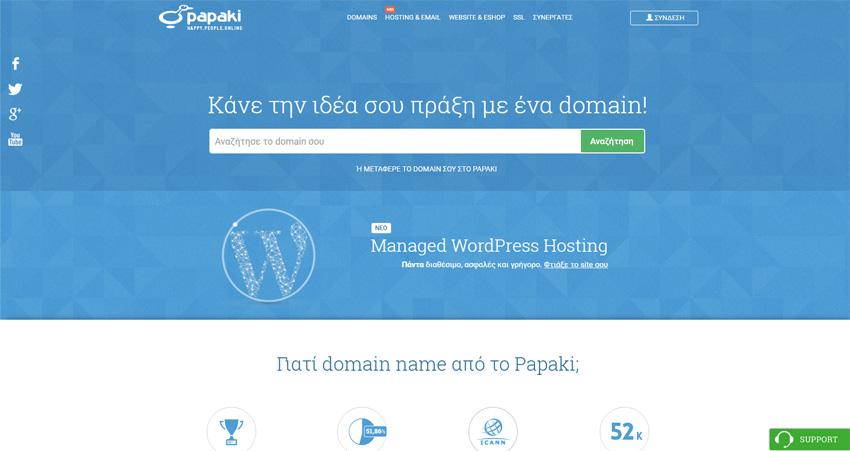 Πώς να ξεκινήσετε το δικό σας blog βήμα-βήμα (Κατοχύρωση Domain)