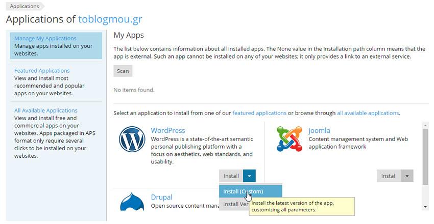 Πώς να ξεκινήσετε το δικό σας blog (εγκατάσταση wordpress)