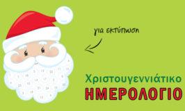 christougenniatiko-imerologio-th